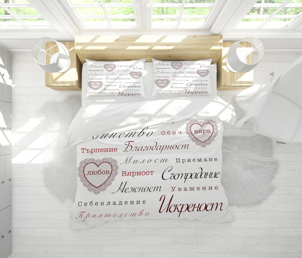 любовни послания - спално бельо