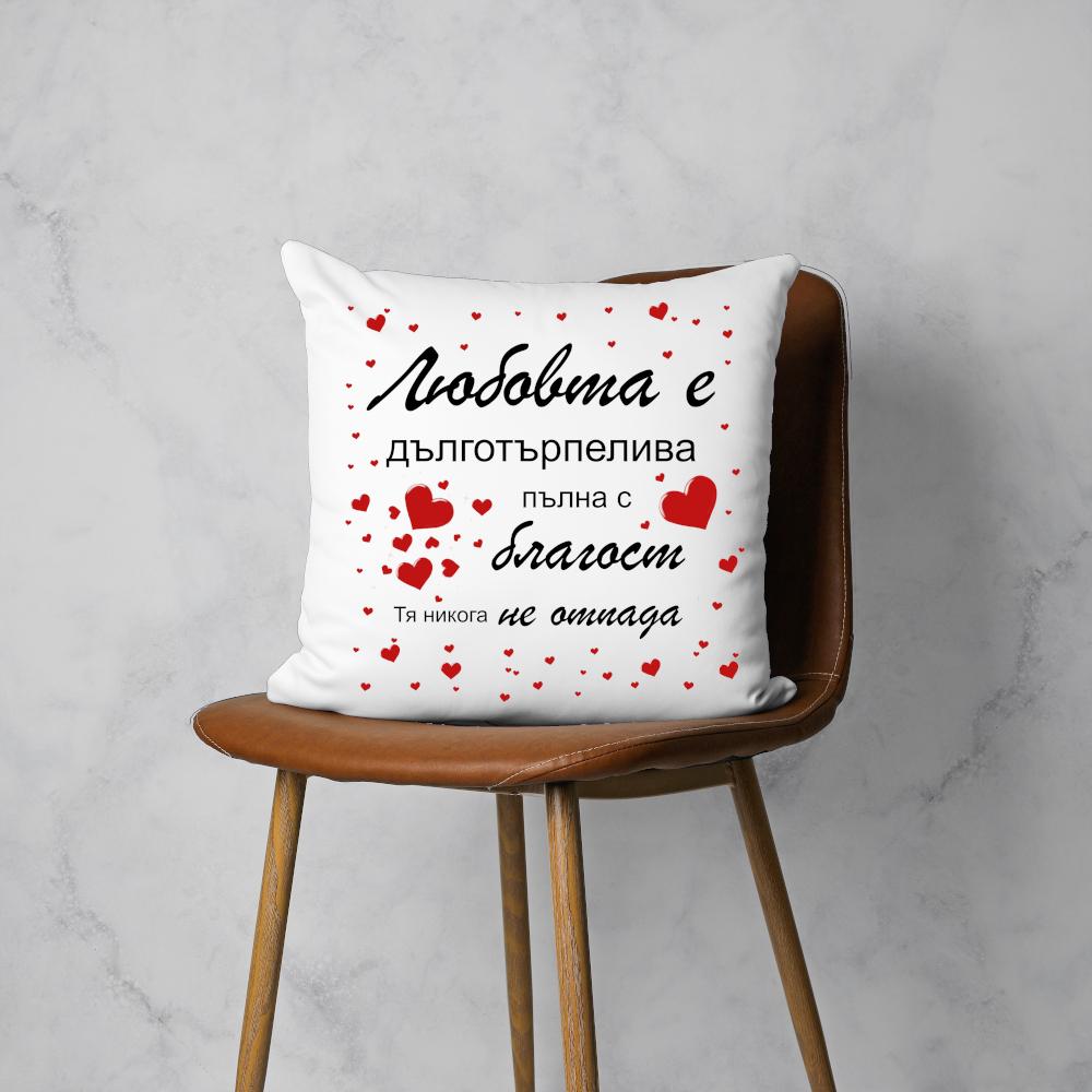 любовни послания - декоративна възглавница